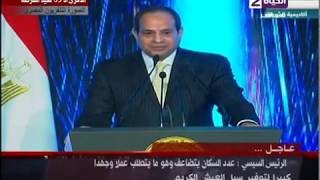 فيديو| في احتفالات عيد الشرطة.. السيسي: نسب الطلاق زادت أوي و