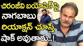 NagaBabu React On Chiranjeevi Biopic | #Chiranjeevi | #Nagababu | #Ramcharan | Top Telugu Media