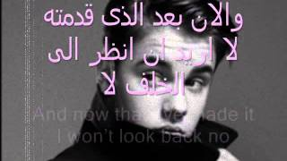 Justin Bieber - We Were Born For This مترجمة