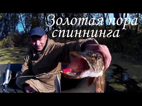 рыбалка спиннингом в башкирии видео