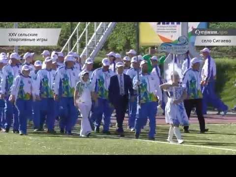 XXV сельские спортивные игры в Удмуртии