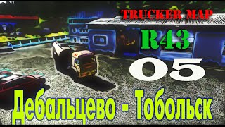 [04] Неровности дороги. | Trucker map by goba6372 r43