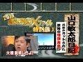 山口敏太郎日記  ビートたけしの超常現象Xファイル3 何故かカットされた教授の爆弾発言