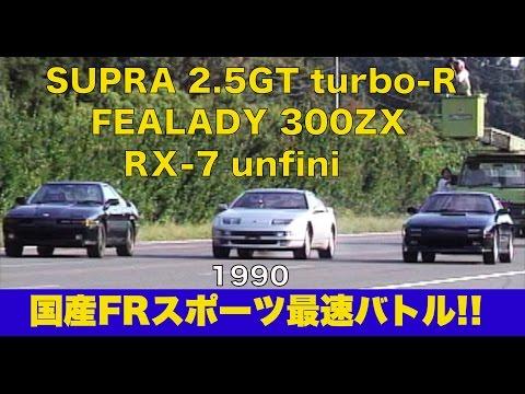 スープラ2.5GTターボR登場!! 国産FR最速戦【Best MOTORing】1990