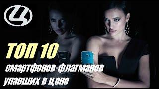 ТОП 10 смартфонов-флагманов упавших в цене