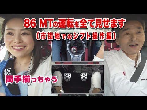 「86 MTの運転を全て見せます (市街地でのシフト操作編)」~栗田佳織とドライビングサイボーグ滝本のリアルドライブ~