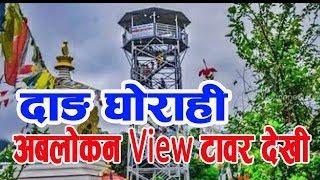 नेपालको  पर्यटक स्थल दाङ्ग घोराही view टावर देखि अबलोकन | Dang Deukhuri District