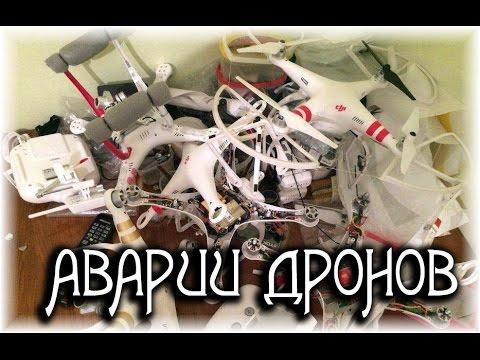 Подборка аварий квадрокоптеров   Падение дронов. CRASH drone