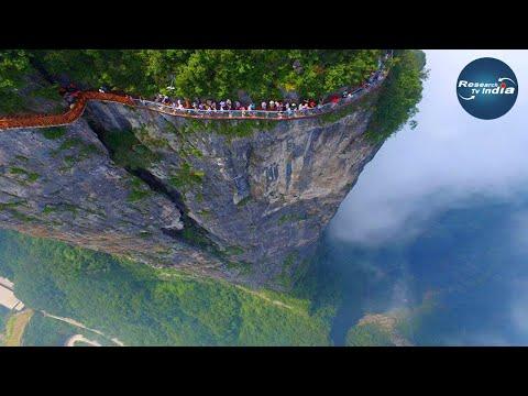 आखिर मिल गया स्वर्ग। इस पहाड़ पर चढने की हिम्मत है क्या|Tianmen Mountain|