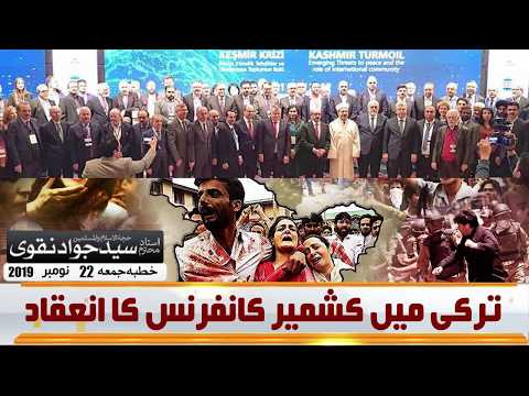 Turkey Mai Kashmir Conference | Ustad e Mohtaram Syed Jawad Naqvi