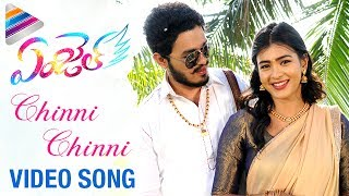 Hebah Patel ANGEL Movie Video Songs | Chinni Chinni Song | Naga Anvesh | #Angel | Telugu Filmnagar