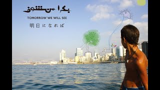 """Tomorrow We Will See"" Documentary on Lebanese artists"