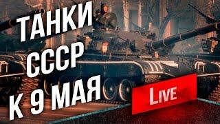 Танки СССР к 9 Мая