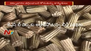 Telangana Beedi Industries Facing Problem Due to GST Impact | Beedi Workers Face Problems | NTV