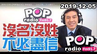 2019-12-05【POP撞新聞】黃暐瀚談:「沒名沒姓,不必盡信!」