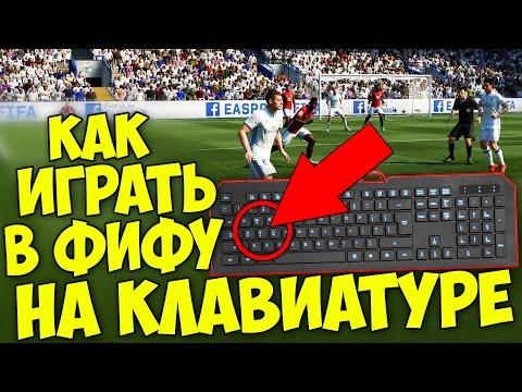 Как играть в ФИФУ на клавиатуре ? (Настройки в FIFA 17)