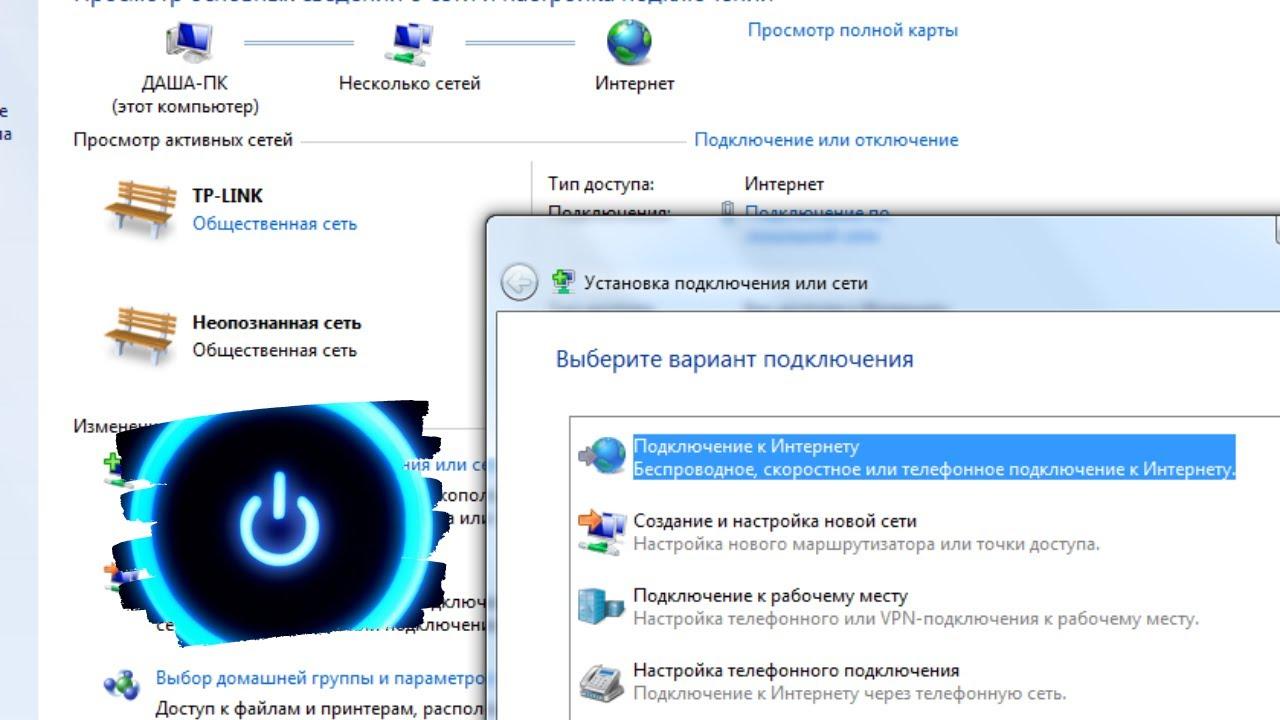Как создать локальную сеть через wi-fi в Windows 7 - YouTube