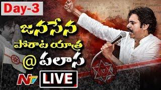 Pawan Kalyan's JanaSena Porata Yatra LIVE || Day 3 @ Palasa || Pawan Kalyan Live