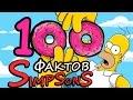 100 ФАКТОВ О СИМПСОНАХ! | Факты о мультсериале СИМПСОНЫ | Movie Mouse