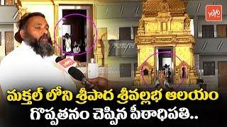 శ్రీపాద శ్రీవల్లభ ఆలయం విశిష్టత | Sripada Srivallabha Temple at Makthal