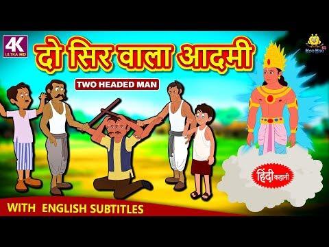 दो सिर वाला आदमी - Hindi Kahaniya for Kids | Stories for Kids | Moral Stories | Koo Koo TV Hindi thumbnail