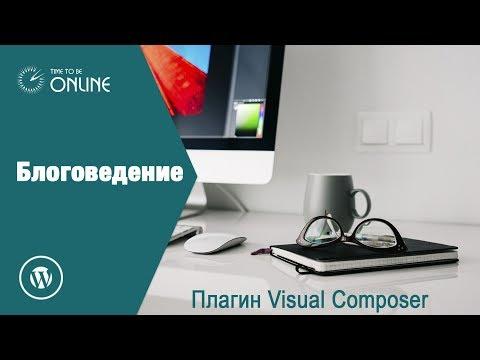 Visual composer как сделать лендинг