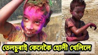 তেলচুৰাই কেনেকৈ হোলী খেলিলে,telsura new video