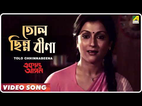 Tolo Chhinnabeena | Ekanta Apan | Bengali Movie Song | Asha Bhosle