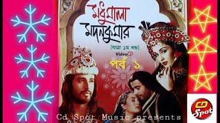 মধুমালা মদন কুমার   Modhu Mala Modon Kumar   part 1    Bangla Jatra Pala 2017