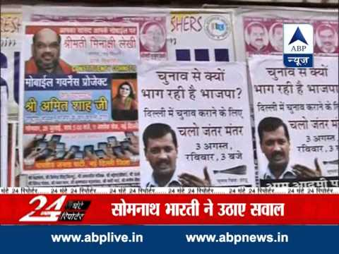 AAP claims BJP using police to harass party workers