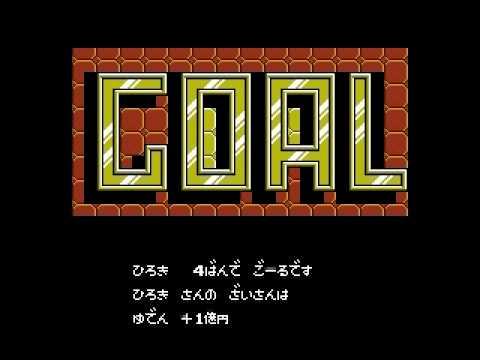 Missing Ending (18) NES - Bakushou!! Jinsei Gekijou (J)