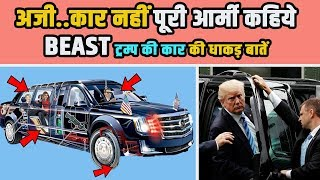 10 Mind-Blowing Facts About President Trump's Car // Donald Trump की कार THE BEAST की धाकड़ बातें