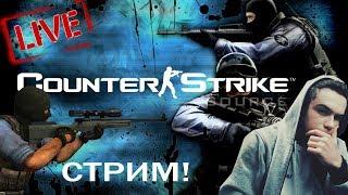 STERAM Counter-Strike Source