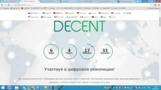 Криптовалюта  Проект DECENT и ICO токенов