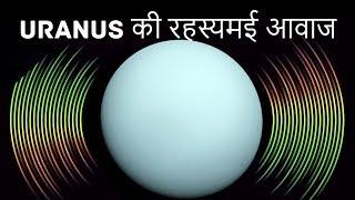 अरुण ग्रह की रहस्यमई आवाज | Mysterious Sound of Uranus Planet in space | Tech & Myths