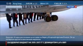 ПАССАЖиРАМ ПРИШЛОСЬ ТОЛКАТЬ ТУ-134, ПРИМЕРЗШИЙ К ВПП RUSSiAN PASSENGERS PUSH AIR PLANE -52 CELSIUS