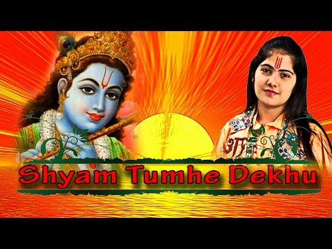 Shyam Tumhe Dekhu  best Khatu Shyam Bhajan By Pujya Jaya Kishori Ji,chetna video