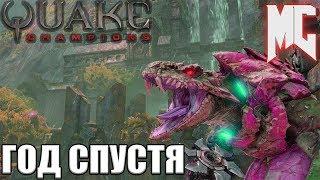 Quake Champions - 1 год спустя