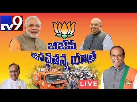 BJP Jana Chaitanya Yatra LIVE || Day-14 || Telangana || Thungathurthy - TV9