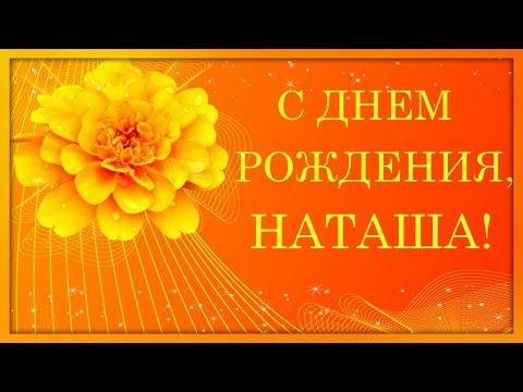 Поздравления музыкальные с днем рождения для наташи