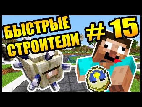 ДОВЕЛИ АНФАЙНИ !! МАМА ВЫШЛА!! - БЫСТРЫЕ СТРОИТЕЛИ #15 - Speed Builders - Minecraft