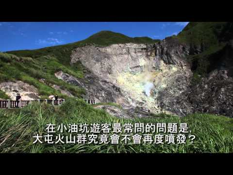 陽明山國家公園_小油坑介紹