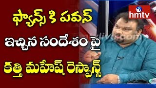 Kathi Mahesh Response On Pawan Kalyan Message To Fans  | hmtv