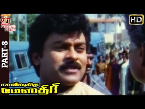 Maanbumigu Mesthri Full Movie - Parts 8 - Chiranjeevi, Meena, Roja video