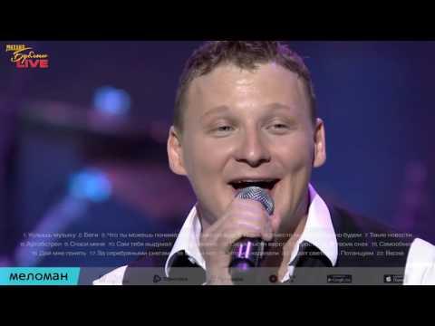 Михаил Бублик - Что ты можешь