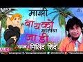 माझी बायकाे झालीया जाडी | Majhi Bayko Jhaliya Jadi | Milind Shinde | Superhit Marathi Lokgeete 2017