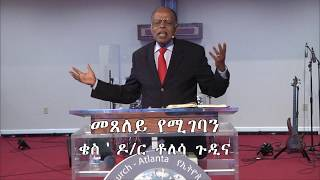 Current Issue - Rev.Doc. Tolosa Gudina - AmlekoTube.com