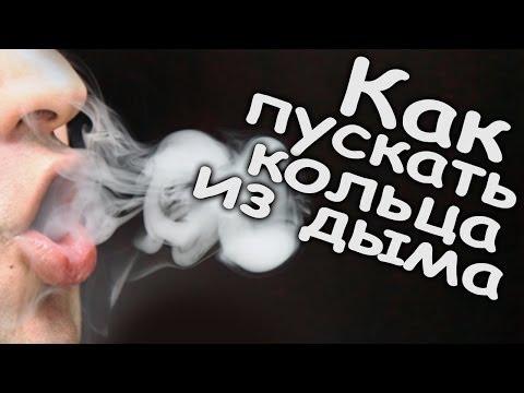 Видео как научиться пускать кольца дыма