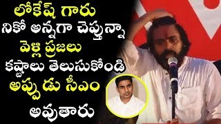 Pawan Kalyan Comments on Nara Lokesh | Janasena Kavathu Dowleswaram Barrage | Janasena Party