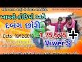Khapro Kodiyo Ane Dubang Chhori_ખાપરો કોડીયો અને દબંગ છોરી_Kutchi Comedy Sort Movie